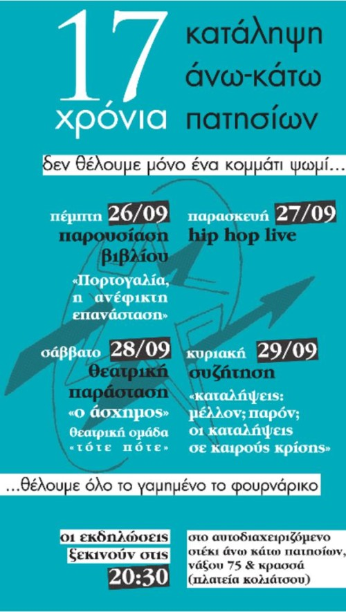 afisamikri17xronia_mini-page-001-500x885