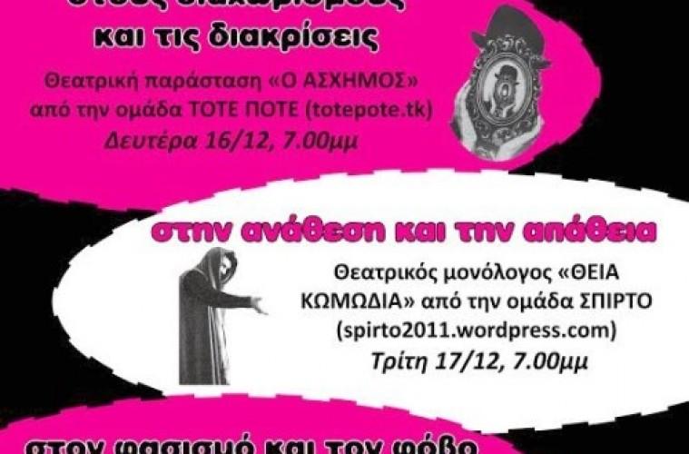 afisa_antifa_dihmero_keratsini-500x700