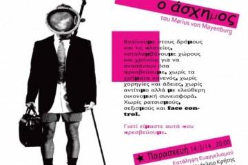 tote-pote_crete1-500x708