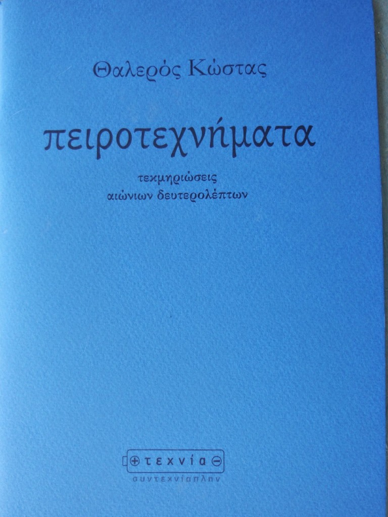 P7101692