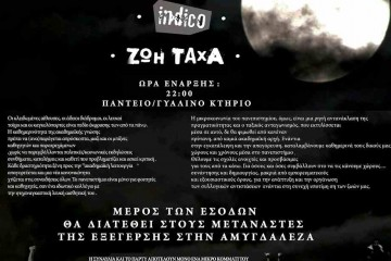 panteios_zt_31_10_14