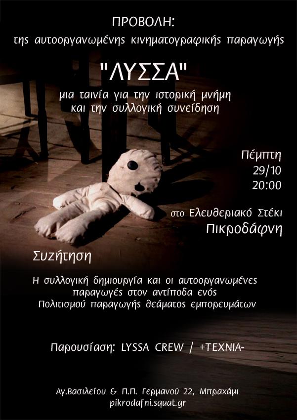 Lyssa-web