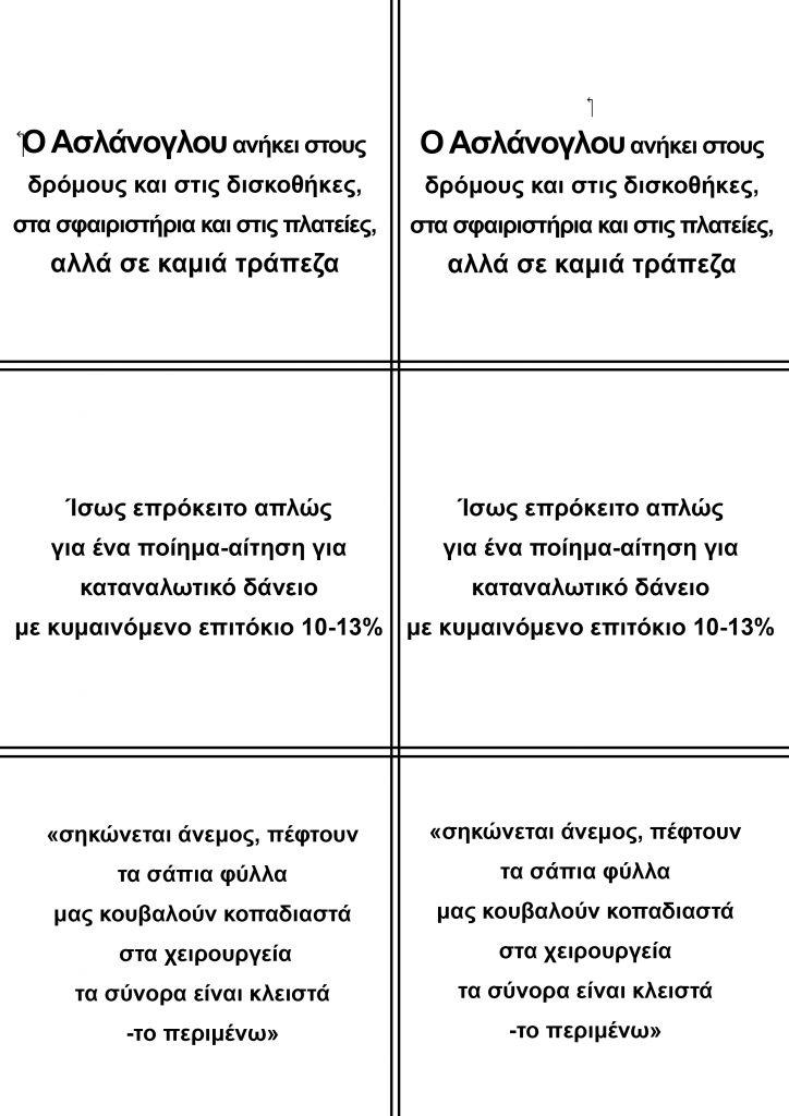 trikakia_piso